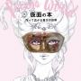 仮面の本 作って広がる貴方の世界 2015/7/23