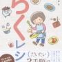 らくレシピ 2016/4/7