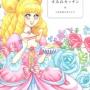愛と青春のすみれキッチン 2013/4/19
